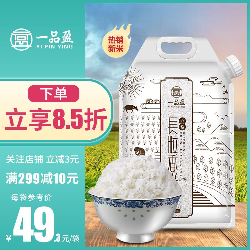 一品盈 东北长粒香大米10斤装黑龙江农家粳米五常大米5kg当季新米