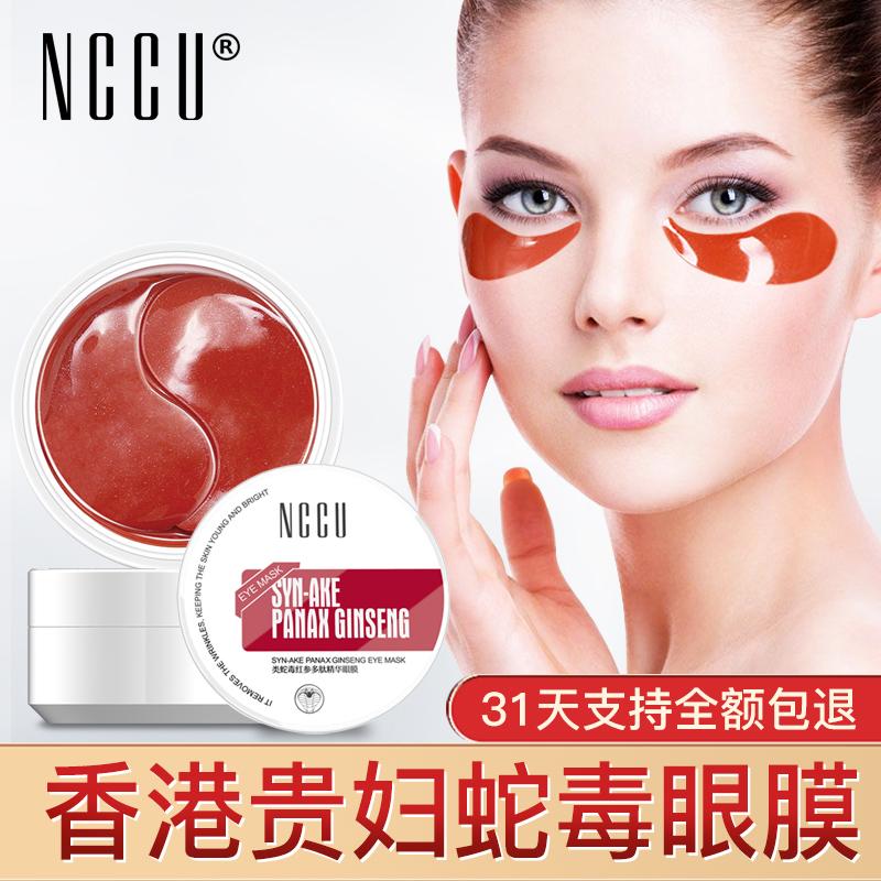 香港NCCU红蛇毒眼膜贴淡化细纹去眼袋黑眼圈提拉紧致消皱补水保湿