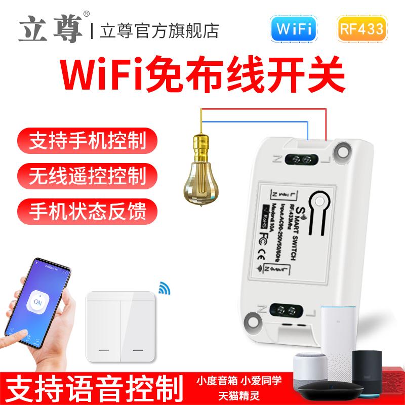 天猫精灵语音小米智能开关灯控制器远程无线wifi手机控制开关模块