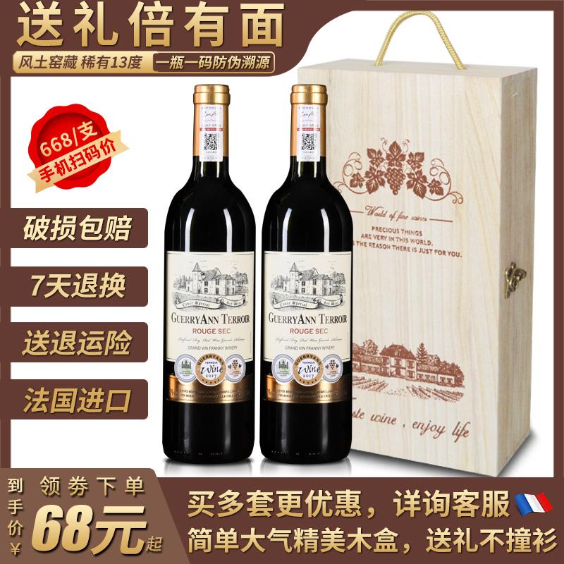 鼠年货礼盒装|包邮法国红酒风土进口干红葡萄酒整箱6支双支瓶送礼