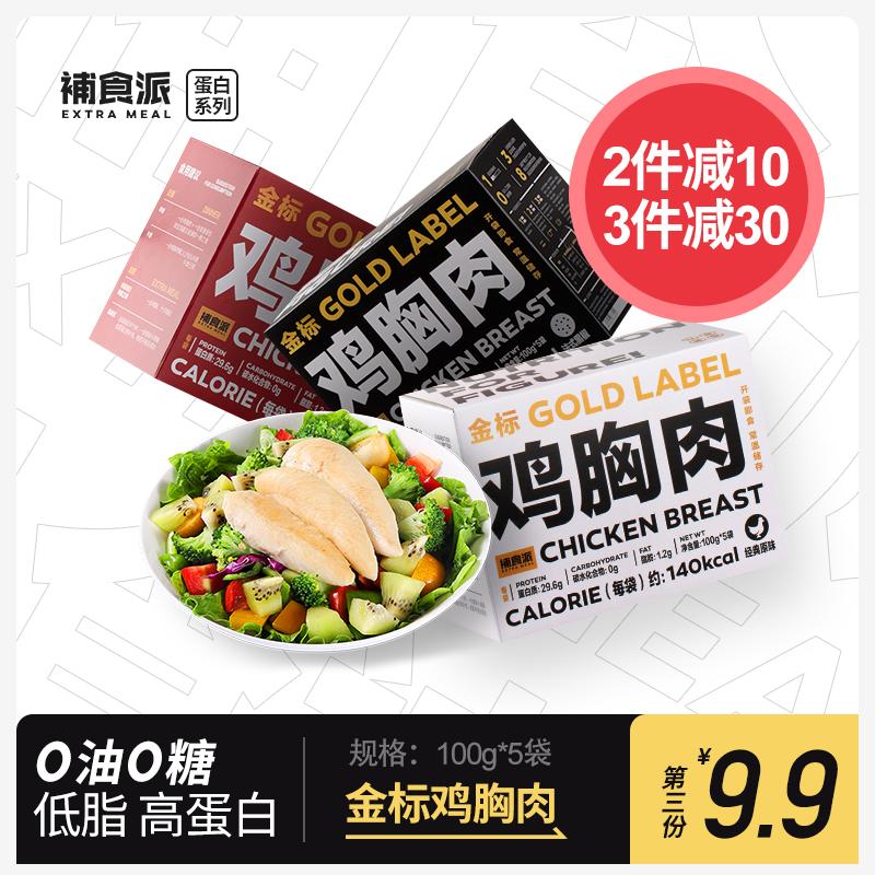 补食派金标鸡胸肉健身代餐即食轻食低脂卡无油高蛋白速零食品解馋