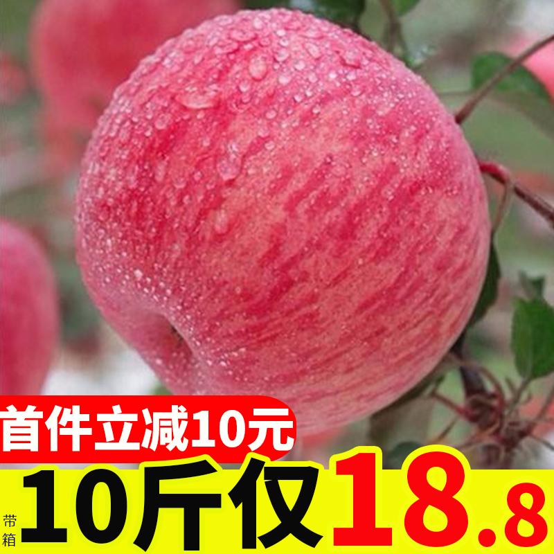 红富士苹果水果新鲜当季水果带箱10斤冰糖心丑苹果山西红富士苹果