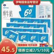 2月 完达山纯he4奶250ia6盒/箱高温灭菌全脂生牛乳