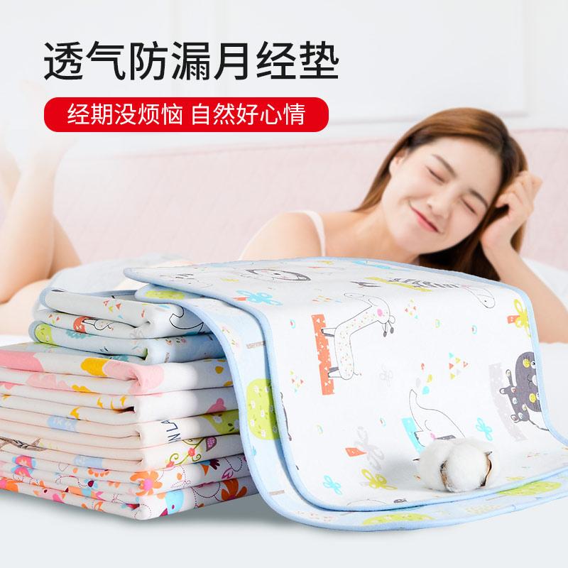 纯棉三层隔尿垫月经垫防水可水洗防侧漏学生女姨妈垫经期月经垫子