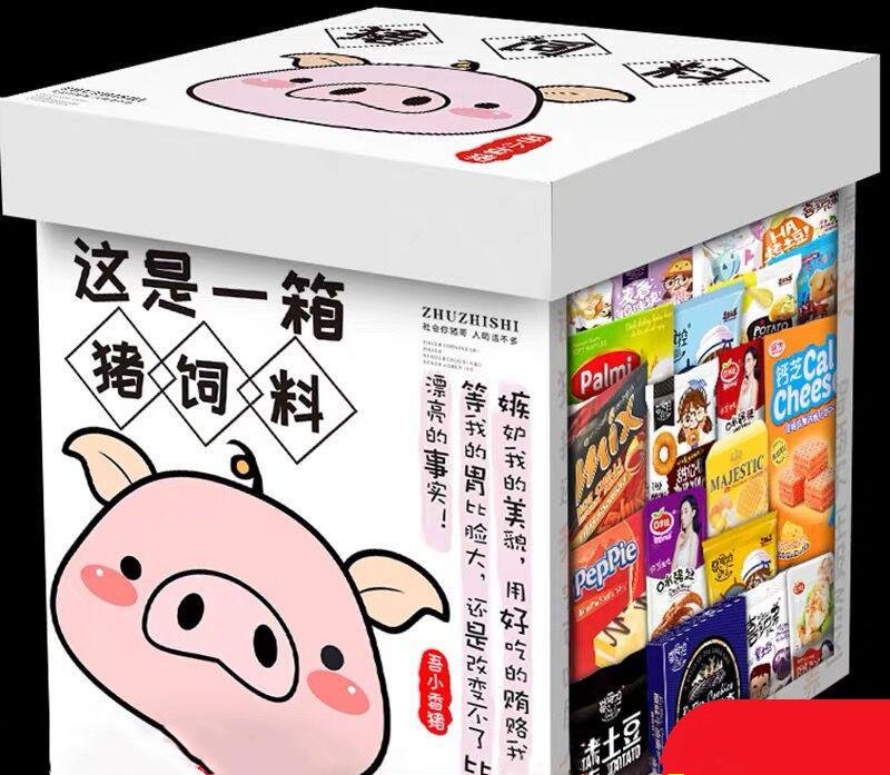 网红猪饲料零食大礼包组合一整箱送男女友生日休闲小吃好吃的