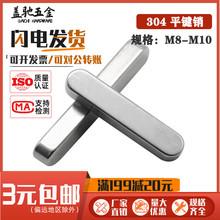 304不锈钢ne3键 圆角umM8 方键料/GB1096/A型方料M10