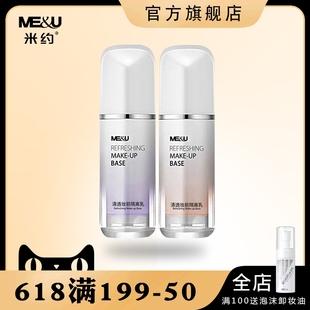 米约清透妆前隔离乳3合1隔离霜妆前乳精华液隐形毛孔保湿控油修颜
