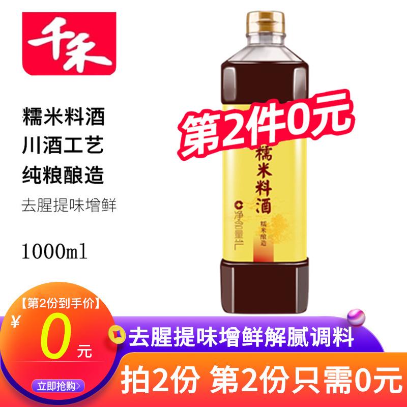 【千禾料酒】糯米料酒1L 黄酒去腥增味提鲜烹饪炒菜调味 酿造料酒