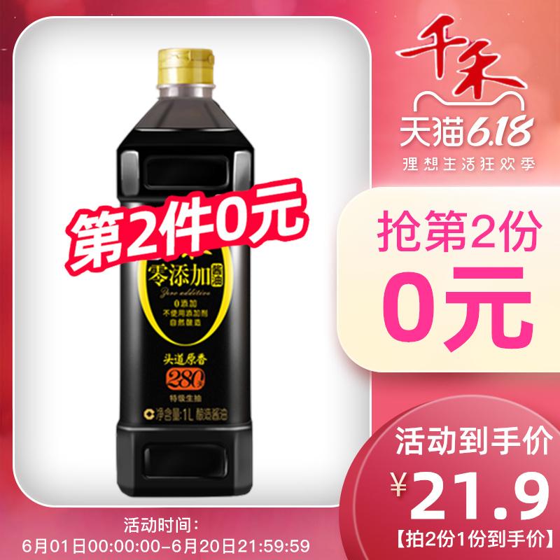 【千禾零添加酱油】头道原香280天1L特级生抽酱油酿造酱油无碘