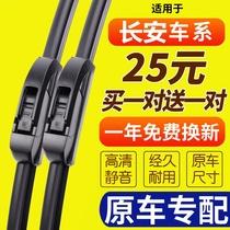 适用长安cs35逸动cs75雨刮器原厂cx20悦翔v3奔奔v5原装v7无骨雨刷