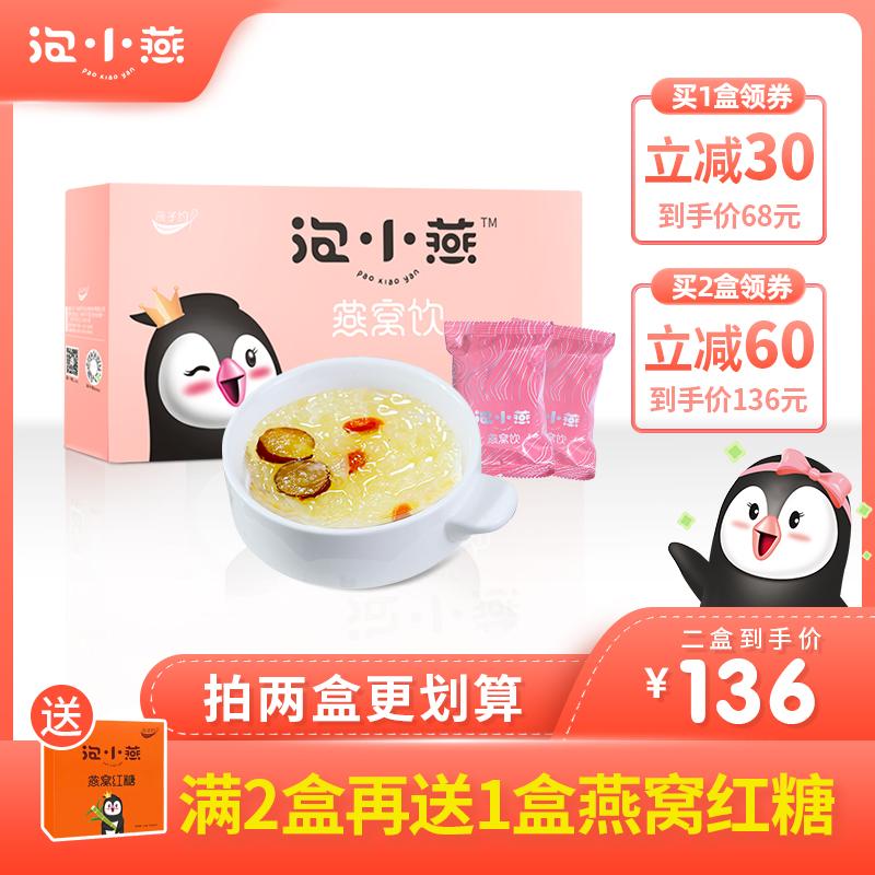 泡小燕燕窝饮料即食孕妇滋补马来西亚正品金丝燕冰糖燕窝12g*6袋