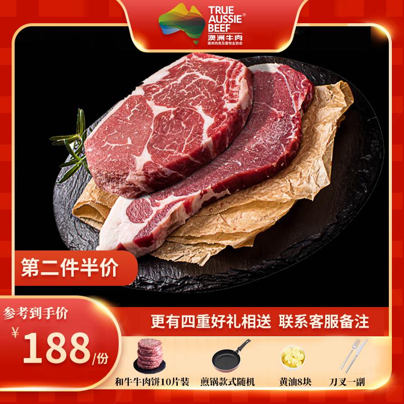 点击查看商品:澳洲进口牛排草饲原切眼肉西冷黑椒套餐新鲜20肉儿童家庭8片1200g