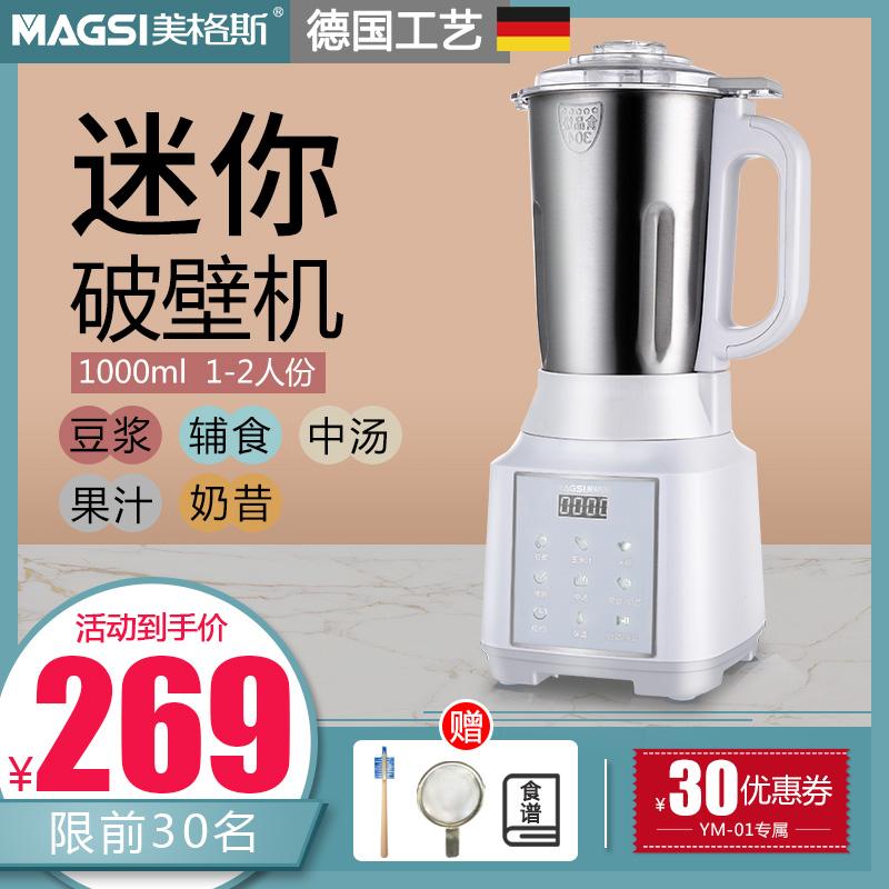 德国美格斯迷你破壁机家用加热全自动静音宝宝婴儿辅食小型豆浆机