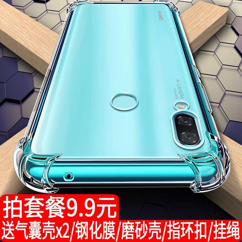 适用于华为荣耀9x手机壳8x保护套10/9/8青春版v9软v10硅胶v20防摔