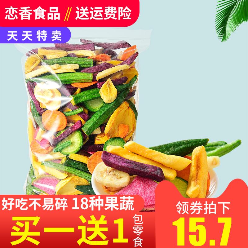 恋香果蔬脆综合果蔬脆片混合装水果干孕妇零食脱水香菇秋葵蔬菜干