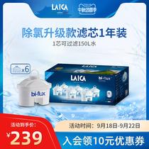 意大利LAICA莱卡进口滤芯过滤净水器家用厨房滤水壶净水壶通用6枚