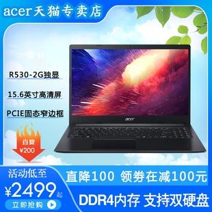 宏碁(Acer)新品墨舞EX215 15.6英寸轻薄笔记本独显游戏本高清屏雾面屏2020商务办公学生宏基笔记本手提电脑