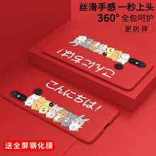 Xiaomi 6x mobile phone case Xiaomi 6x personal creativity silica gel Japanese and South Korean men and women new Xiaomi MIA2 cute cartoon fall proof all inclusive Japanese and South Korean small fresh fall proof Mi six x color painting frosted simple