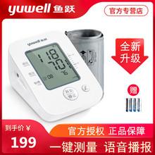 鱼跃牌血压an2量仪家用qi音播报高精度电子量测压仪器医疗表