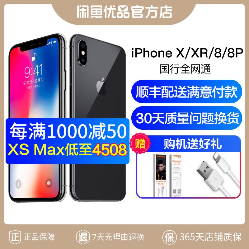至高减350 闲鱼优品苹果iPhone X/XR/8/8P/7二手机苹果xr国行plus