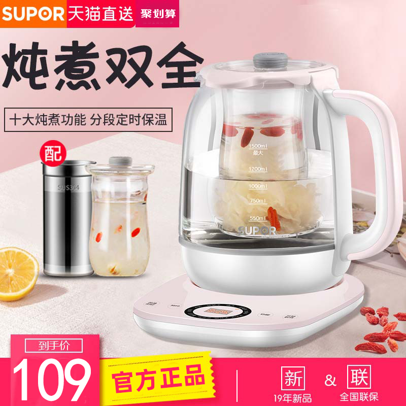 苏泊尔养生壶家用多功能全自动办公室小型煮茶器玻璃迷你煮花茶壶