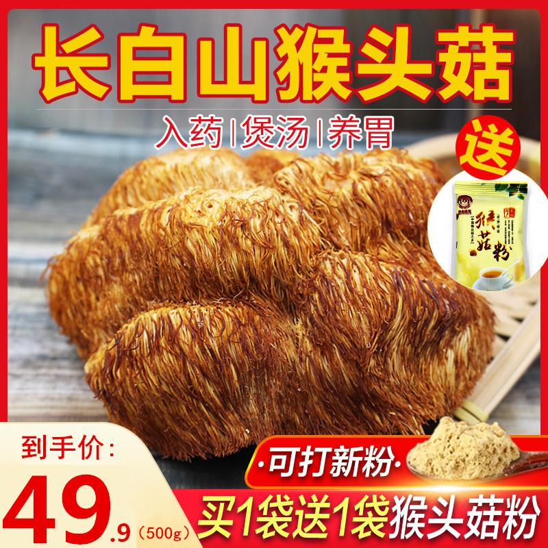 吉百康新货东北特产长白山猴头菇干货猴菇粉养胃粉500g非野生特级