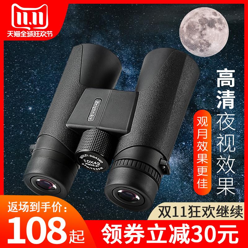 Brightsky双筒望远镜高倍高清人体夜视演唱会专用天文专业军工用