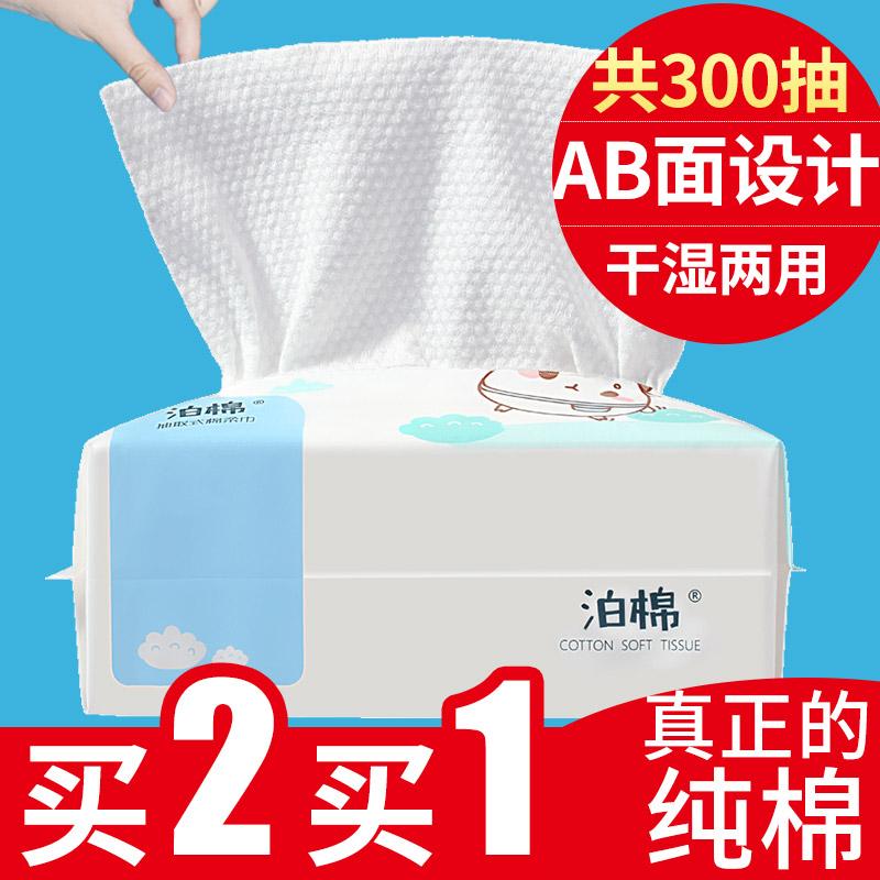 【买2送1】一次性洗脸巾纯棉加厚洁面巾抽取式美容擦脸化妆卸妆棉图片