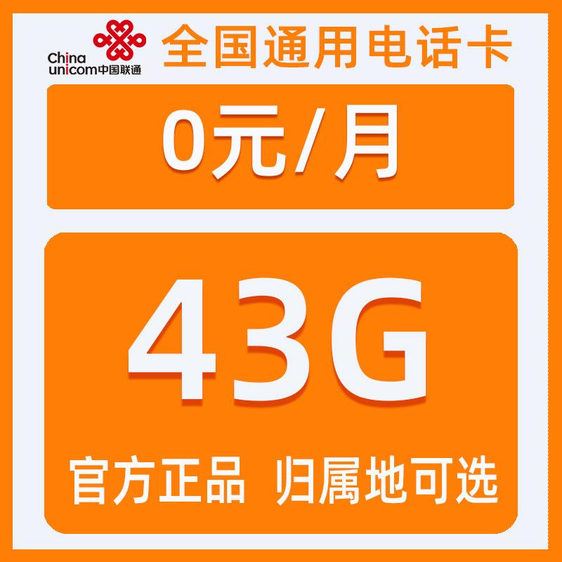 联通手机电话卡0月租老人号码4g手机卡全国通用套餐通话号卡低零