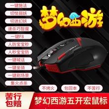 梦幻西游鼠标宏五开专用神器硬mb11耀耀自to全秒大话2覆。