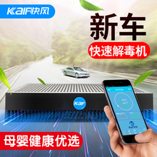 快风2.1专业智能车载空气净化器kl13车除甲w8车用车内用品