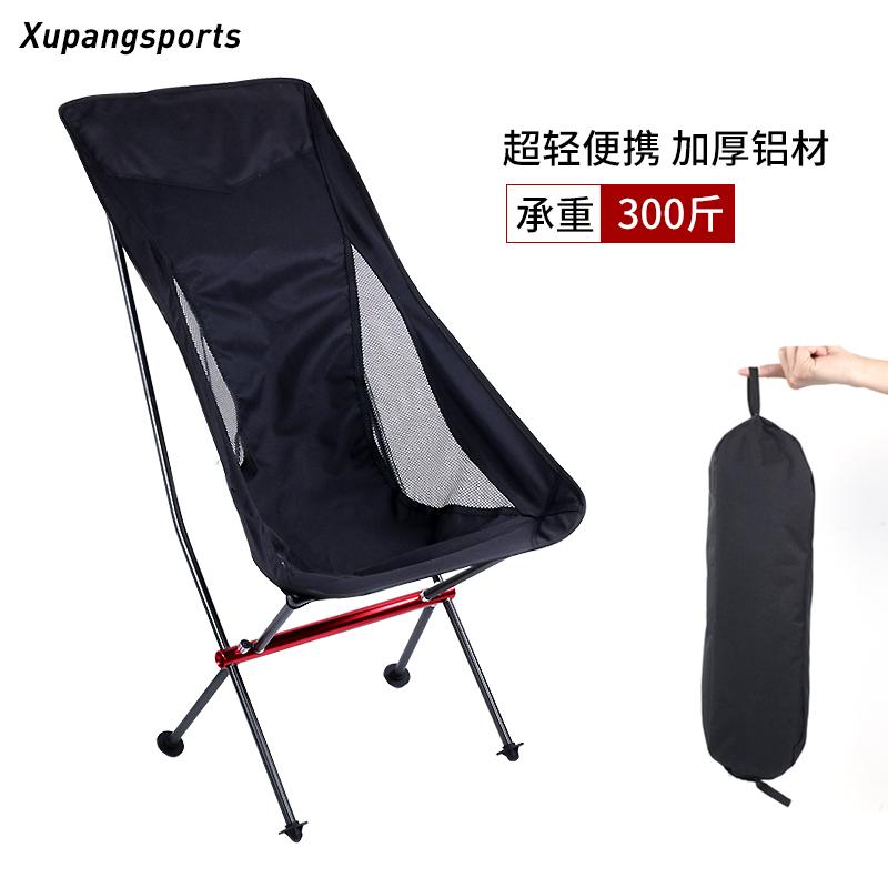 折叠椅子超轻便携式户外靠背椅小凳子铝合金加粗露营野外月亮椅子