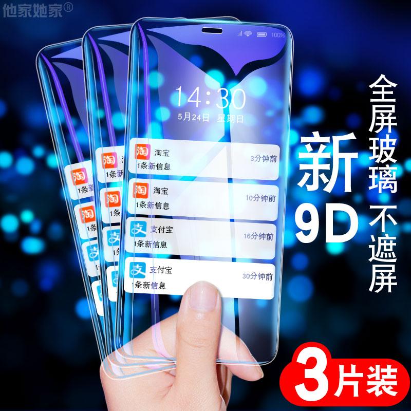 适用苹果iPhone11promax防窥钢化膜12promax手机12mini水凝xsXR绿光护眼IP保护se2代/xs满5元减2元