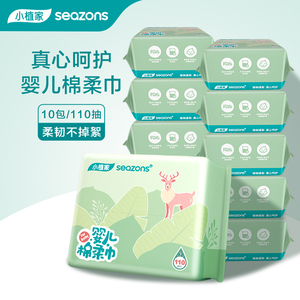 Little planter baby cotton towel face towel disposable cotton cleansing towel baby hand towel dry 110