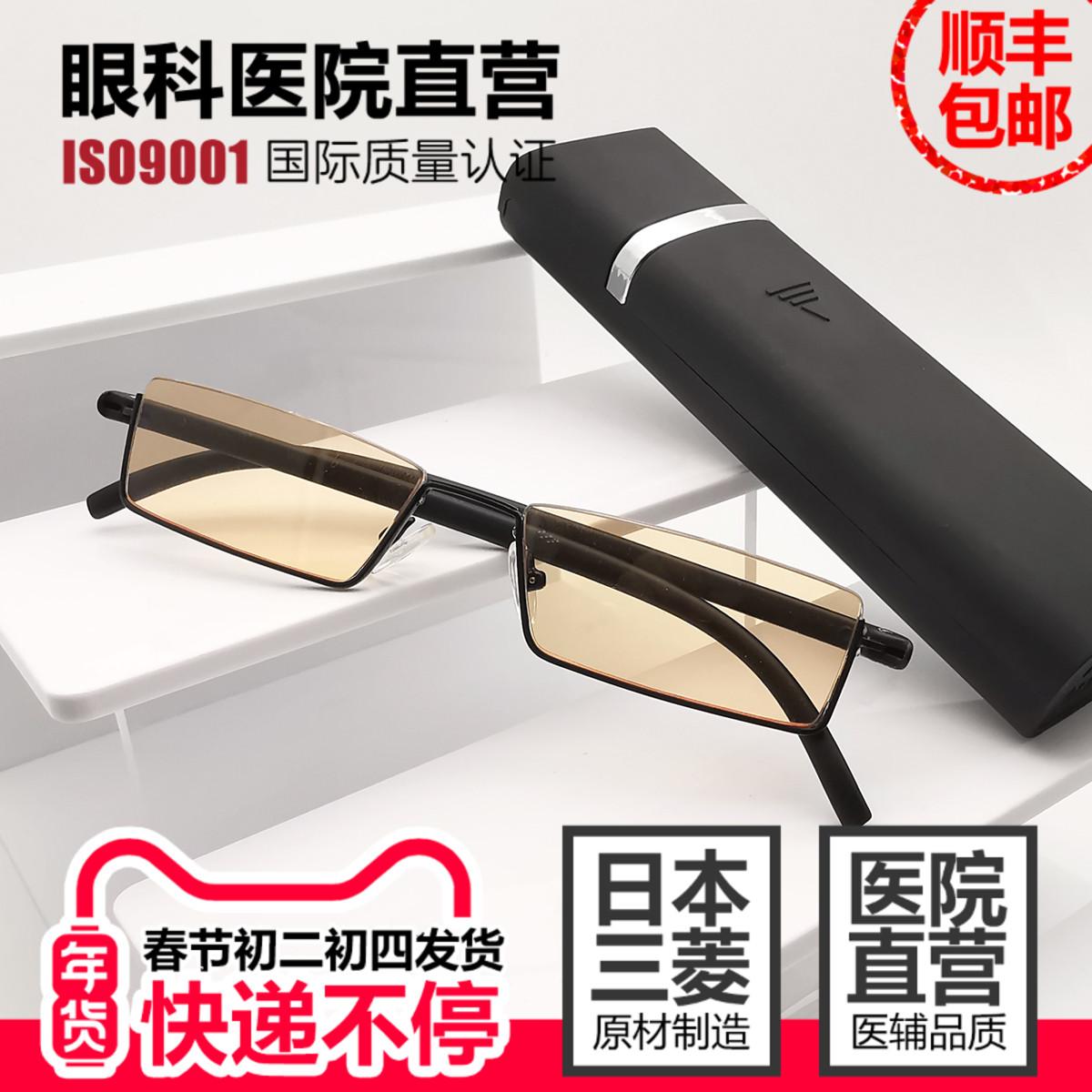 便携式防蓝光老花镜男女日本进口原材防折叠疲劳辐射超轻高清半框