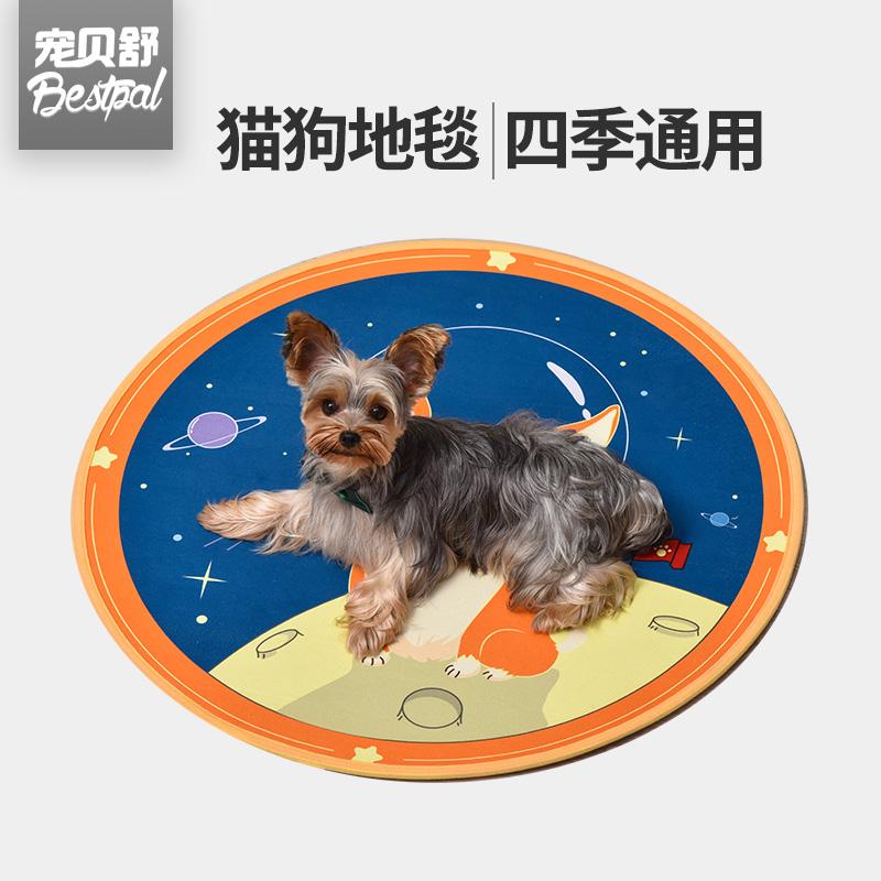 宠贝舒Bestpal宠物垫子狗垫宠物垫狗窝狗地毯四季通用地毯狗垫