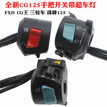 New CG125 motorcycle left and right handle switch assembly ignition horn headlamp switch combination accessories