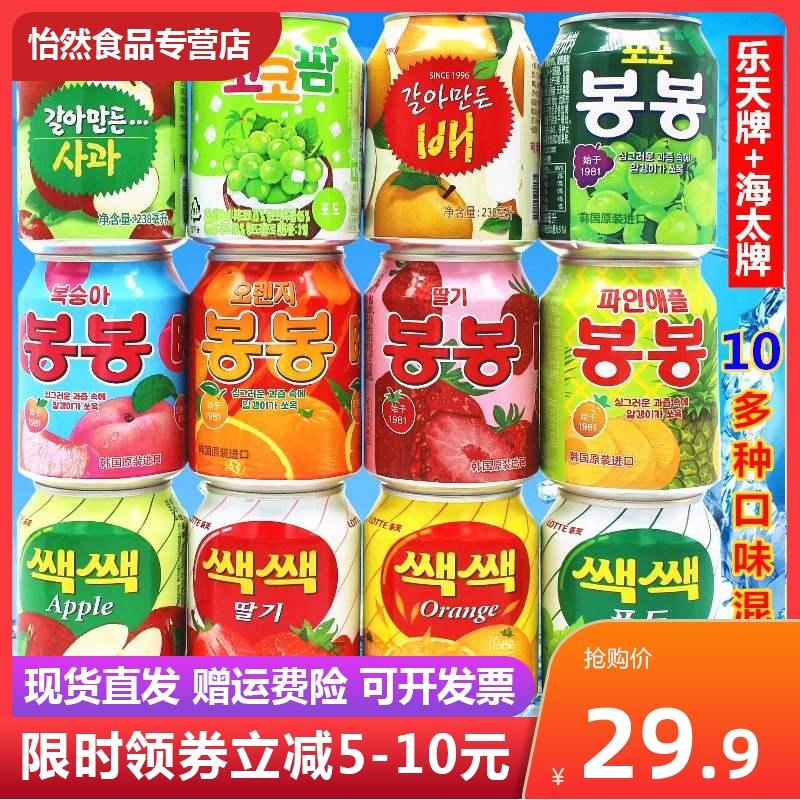 韩国进口饮料网红乐天LOTTE芒果汁果肉海太葡萄汁混合238ml*12瓶