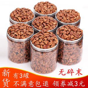New Arrival Lin'an Pecan Kernels Small Walnut Kernels with Cans 500g in 3 Cans Pregnant Women Snacks Nuts Roasted