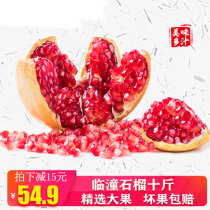 Shaanxi specialty Lintong pomegranates fresh fruit non-Yunnan Mengzi soft seed pomegranate with box 10 kg