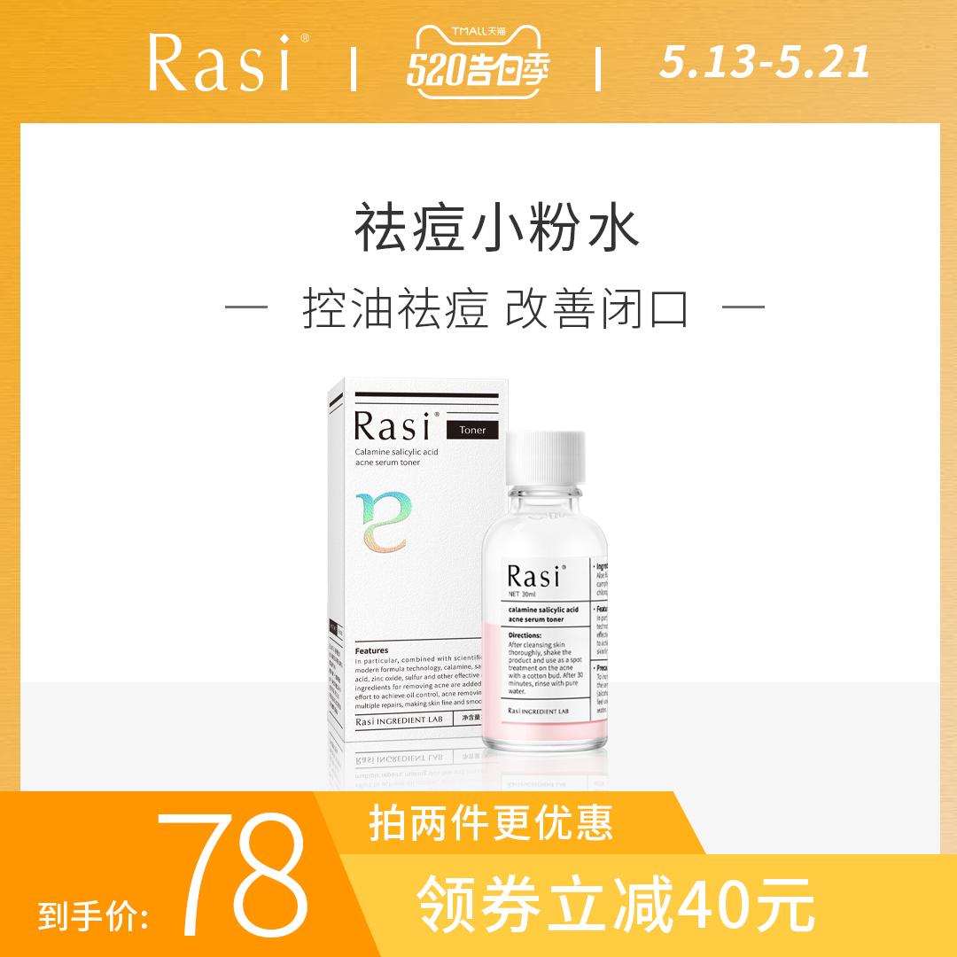 Rasi祛痘小粉水 去闭口粉刺淡化痘印疏通收缩毛孔 水杨酸精华液