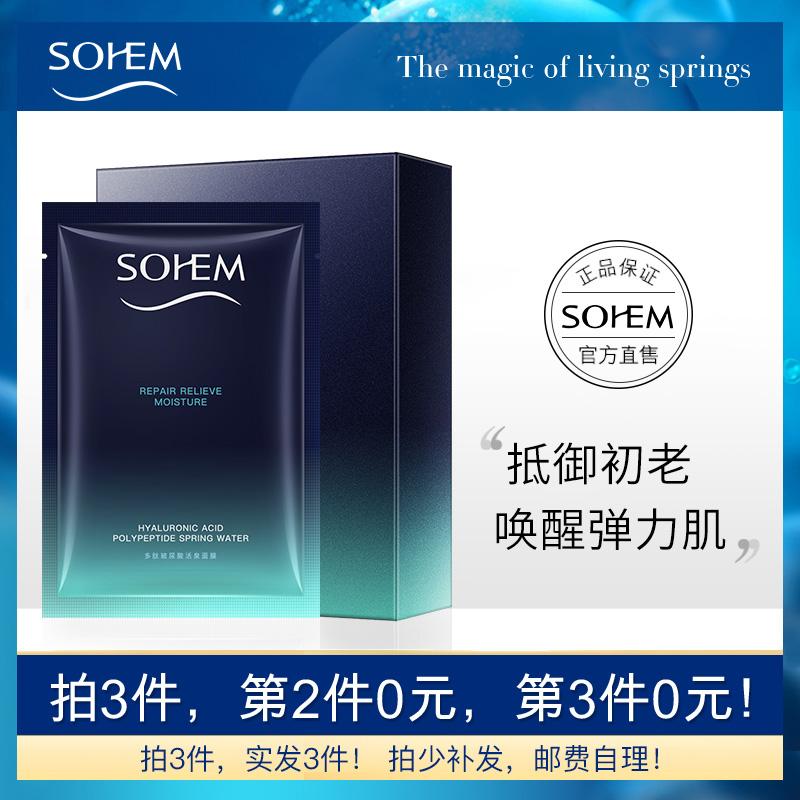 SOHEM多肽玻尿酸活泉面膜修护提亮肤色补水保湿舒缓面膜贴正品