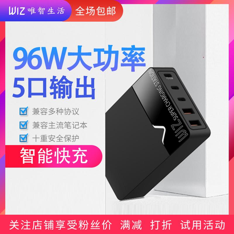 点击查看商品:WIZ唯智 96W充电器5口Type C/PD/QC快充苹果华为小米笔记本充电器