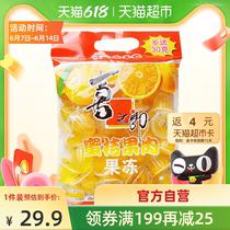 喜之郎蜜桔果肉果冻990g加赠30g糖果果冻布丁大包装零食大礼包