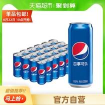 百事可乐原味碳酸汽水330mL*24罐饮料饮品细长罐整箱装 宅家囤货
