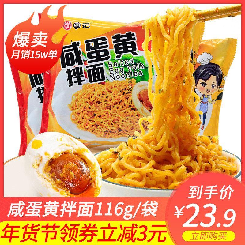 咸蛋黄拌面116g*5袋装越南风味方便面泡面厨房速食带酱料包新