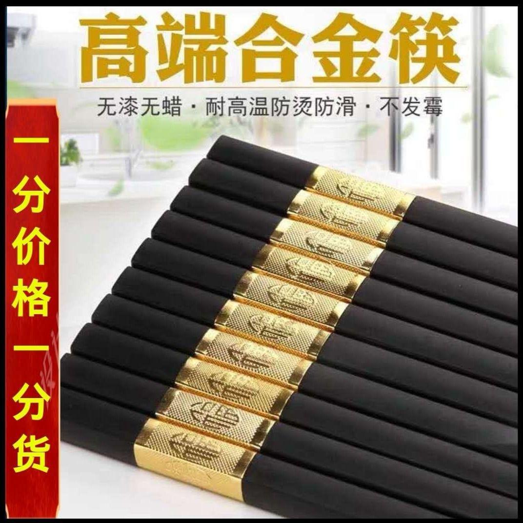 精品合金20支装家用餐厅酒店筷子家庭套装防滑不发霉耐高温