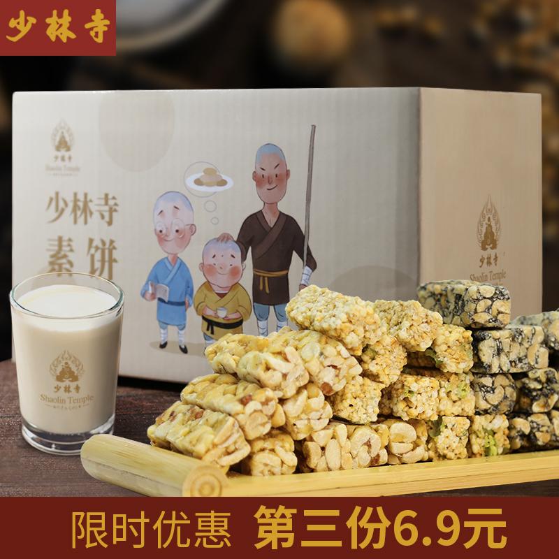 少林寺酥饼芝麻酥素食糕点 传统点心炒米酥零食