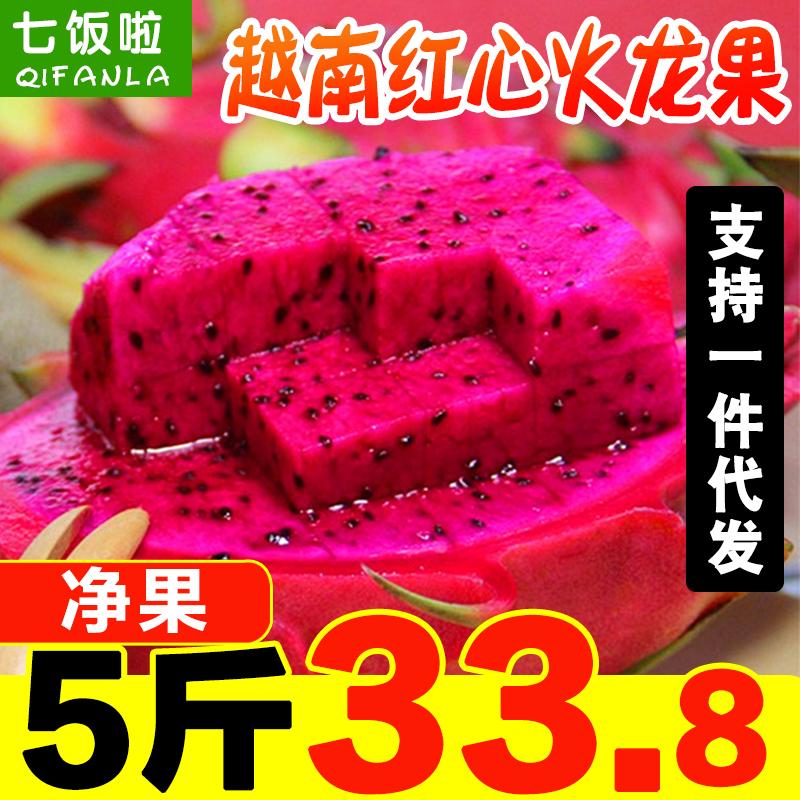 七饭啦 正宗越南红心火龙果5斤大果红肉10当季孕妇新鲜包邮水果