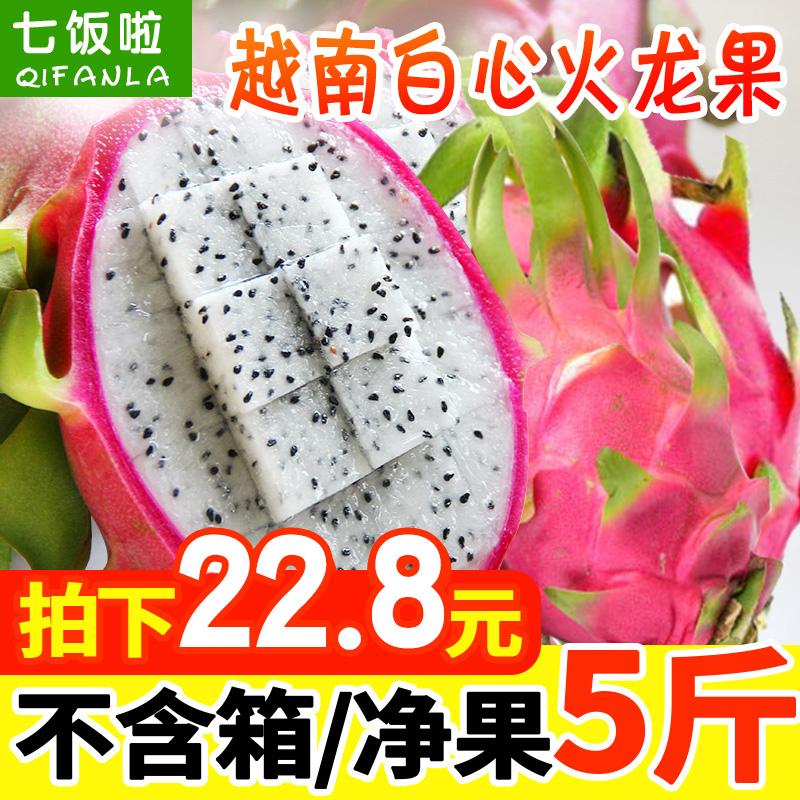七饭啦 越南白心火龙果净果5斤当季孕妇新鲜包邮水果非红心火龙果